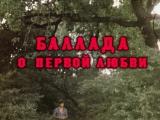 Баллада о первой любви.   1981