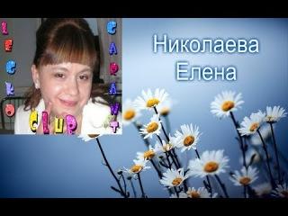 Лена Николаева 26 02 2018