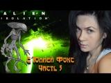 Alien: Isolation. Часть 5. Срочно, всем SOS! Рипли в опасности! С Юлией Фок