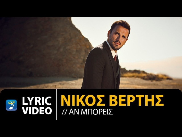 Nikos Vertis - An Mporeis Νίκος Βέρτης - Αν Μπορείς (Official Lyric Video)