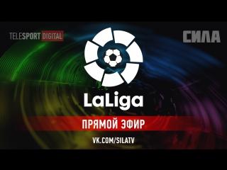Ла Лига 12-й тур, Севилья - Сельта, 18 ноября 20:30