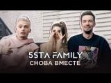 Премьера клипа! 5sta Family - Снова вместе (02.04.2018)