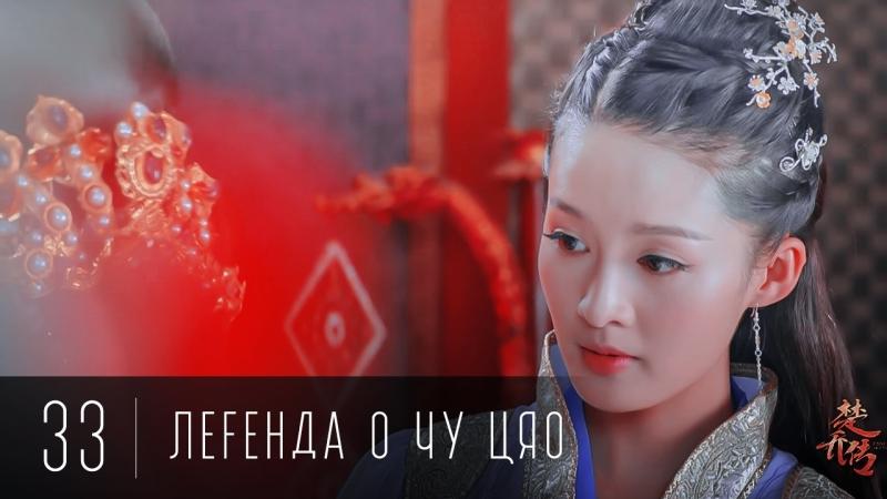 33 58 Легенда о Чу Цяо Legend of Chu Qiao Princess Agents 楚乔传