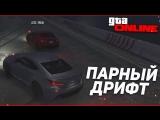 Bulkin ПАРНЫЙ ДРИФТ В GTA V ONLINE! НАСТОЯЩИЙ УГАР!