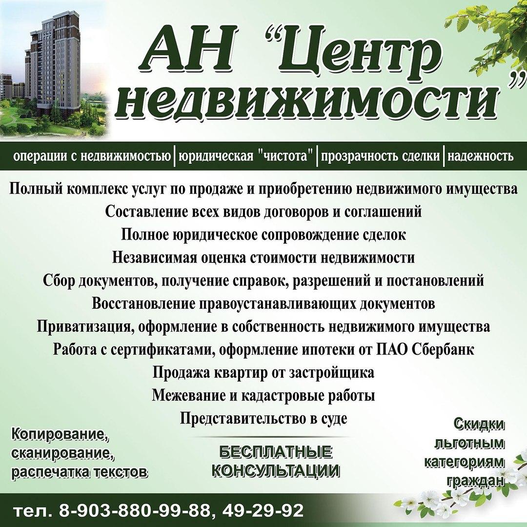 рекламы в газету агентства недвижимости фото душе