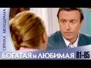 Сериал БОГАТАЯ и ЛЮБИМАЯ 81-85 серии