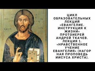 Евангелие - как инструкция к жизни! Протоиерей Андрей Ткачёв