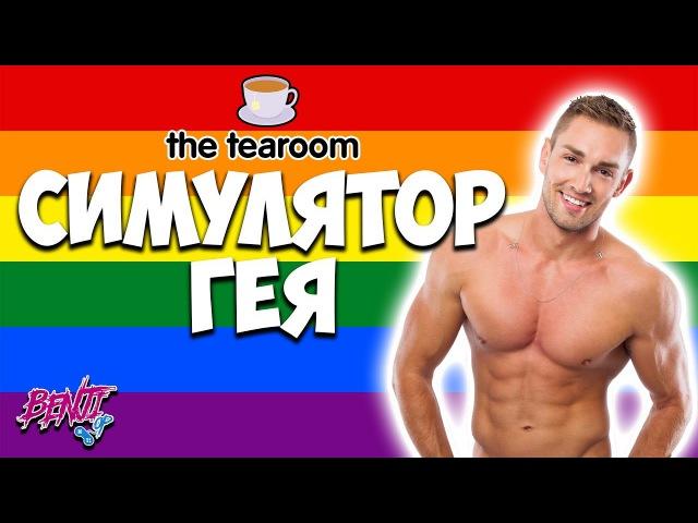18 Обзор на игру The Tearoom. Симулятор гея