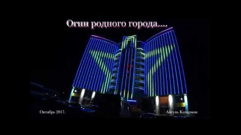 Огни родного города Павлодар Айгуль Кахарман