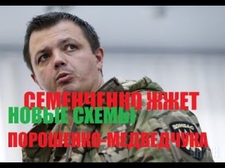Новости Украины. Новости АТО. Семен Семенченко рубит правду матку! Новые схемы П ...