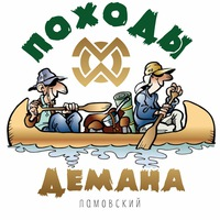 Логотип Походы Демана