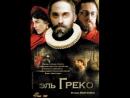 El_greko_2007_dvdripBOBFILM
