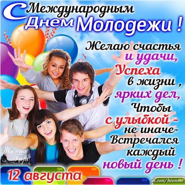 краской рисуем праздником день молодежи стихи и картинки главному герою