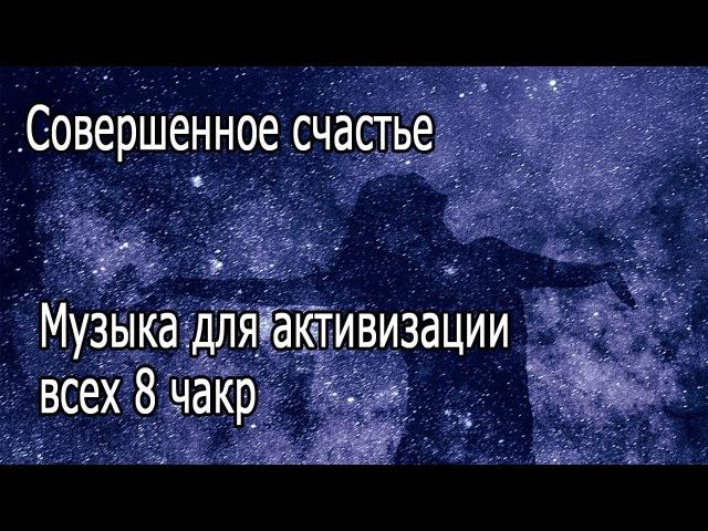 【Совершенное счастье】 Музыка для активизации всех 8 чакр