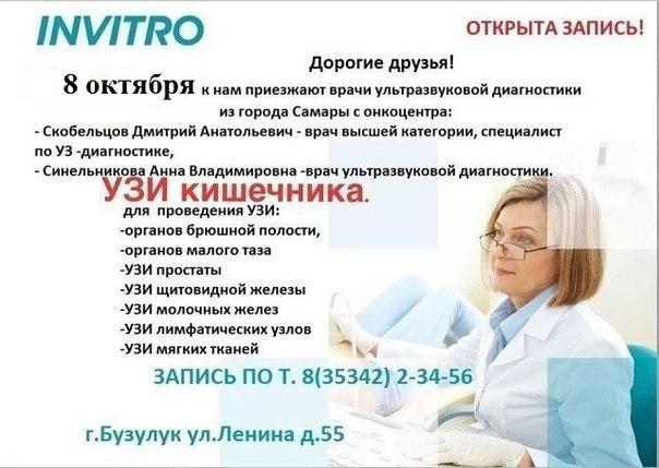 Сайты врачей ультразвуковой диагностики
