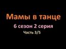 Мамы в танце 6 сезон 2 серия 3 часть - русские субтитры