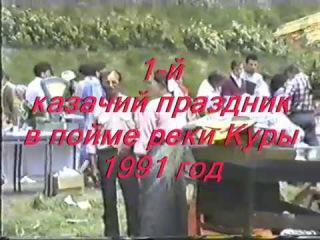 Первый праздник Терского казачьего войска. Ставропольский край, Кировский р-н, г. Новопавловск 1991