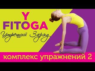 Утренний заряд | Кардио йога для похудения | Комплекс упражнений 2 | FIT☼YOGA
