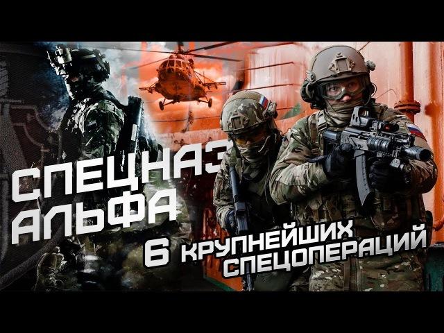 6 крупнейших спецопераций группы А Спецназ ФСБ