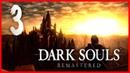 Ходим по локациям!! ➤ Dark Souls: Remastered 3