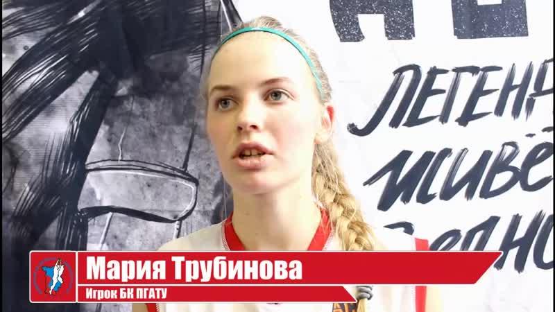 Интервью Марии Трубиновой