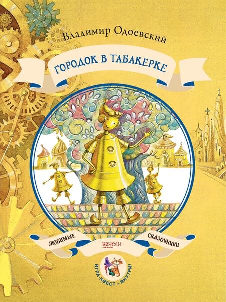 картинки обложек книги одоевский городок в табакерке актриса утверждает, что