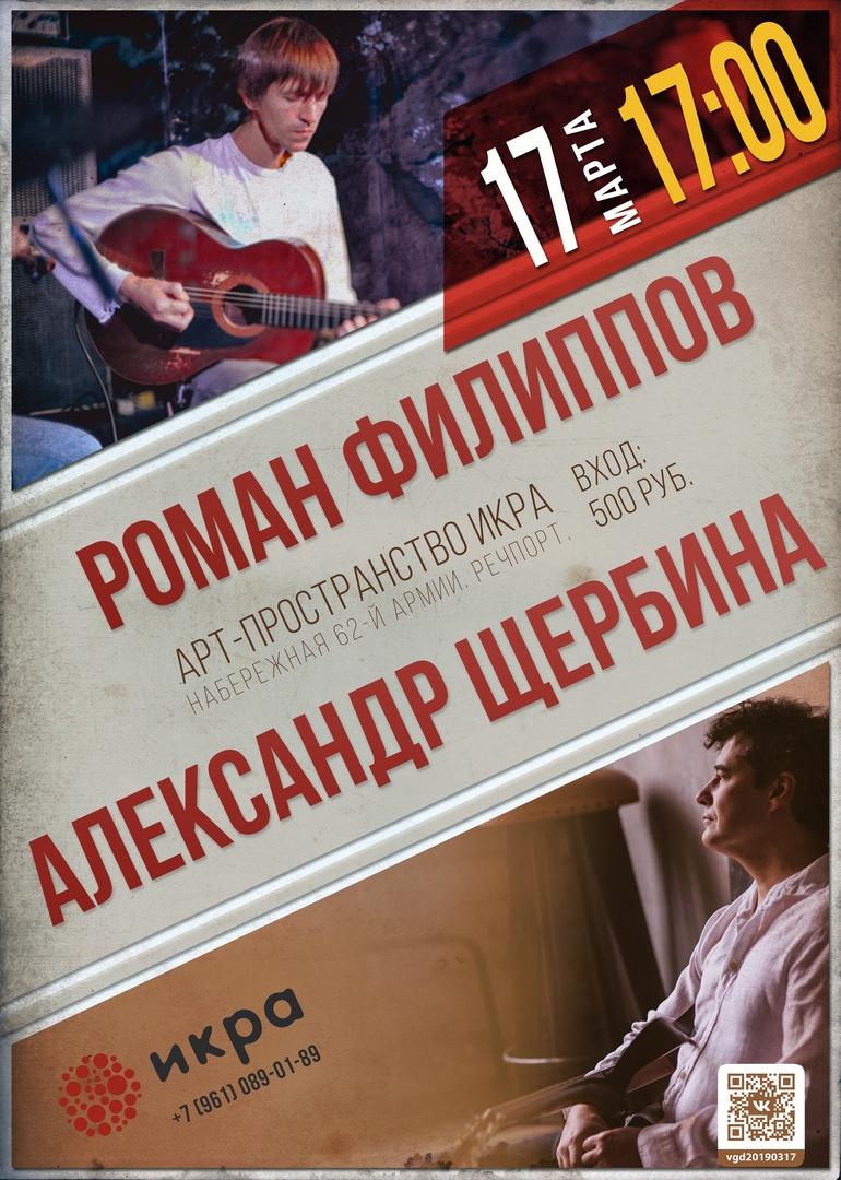Афиша Волгоград 17.03 Щербина & Филиппов / Волгоград