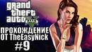 Grand Theft Auto V GTA 5. Полное прохождение. 9.