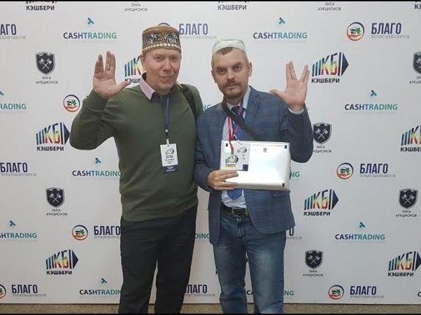 Бизнес Форум Кэшбери Уссурийск, день первый, 19.05.18, репортаж от Alekz