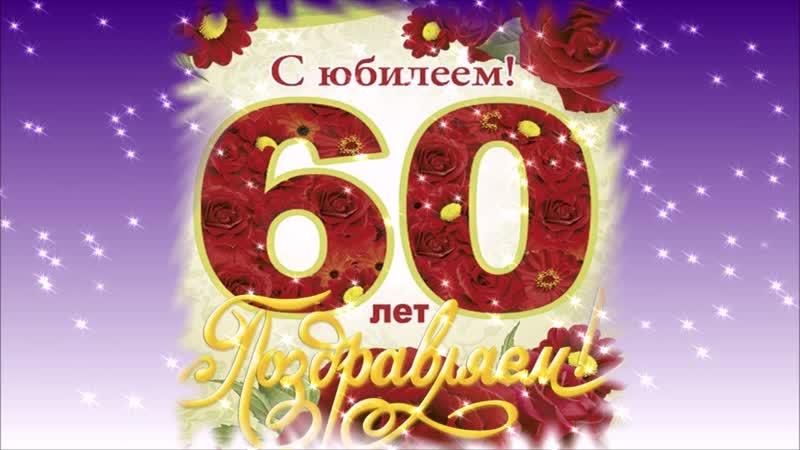 Поздравление с 60 летием отца дочери