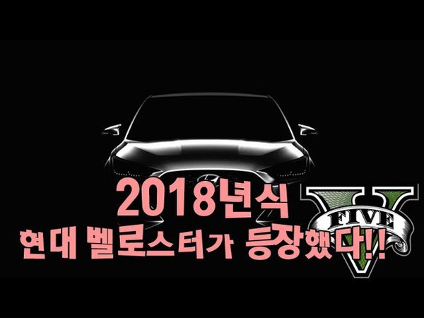 GTA5 코믹 막장 일상생활 고퀄리티 한국차 등장 2018 현대 벨로스터 269화 장파