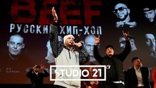 Премьера фильма «BEEF: Русский хип-хоп» [ RESOURCE ]