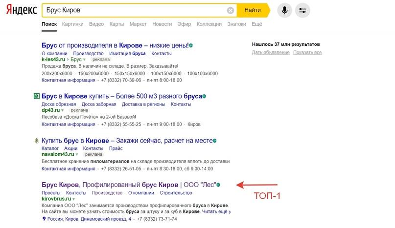 Более 80% ключевых запросов в ТОП-10 Яндекс и Google