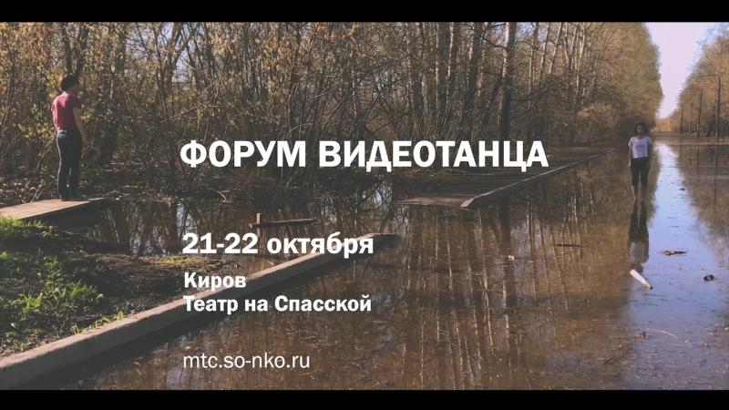 Форум Видеотанца в Кирове