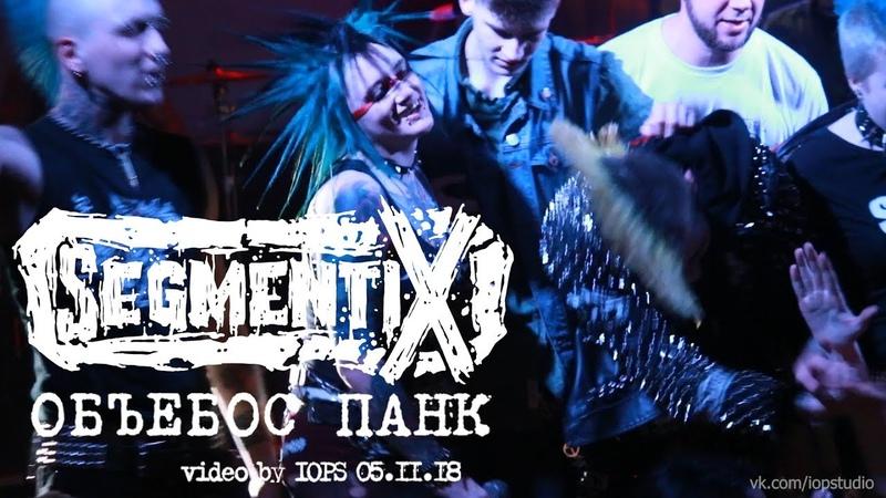 Segmentix — Объебос Панк (live@MOD 05.11.18 Punk Generator Fest) [7]