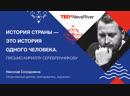 История страны это история одного человека Николай Солодников