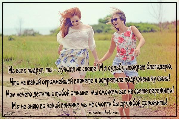 Самые лучшие стихи подруге с фото