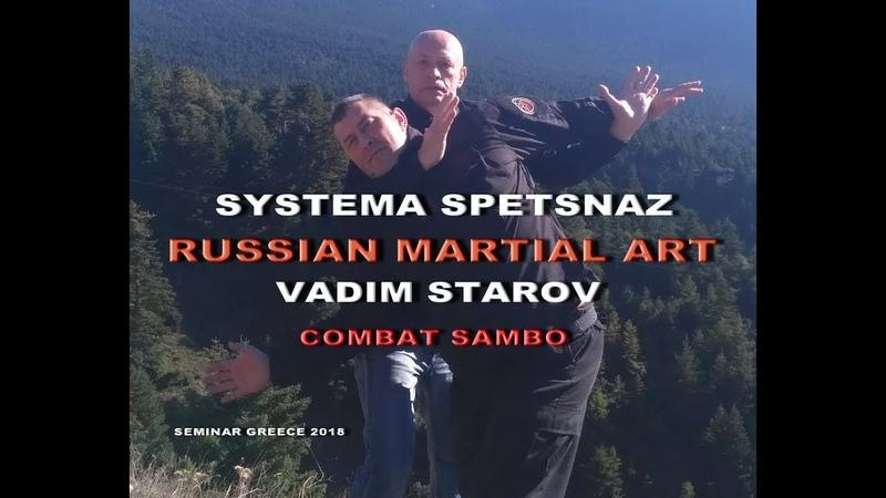 Vadim Starov Combat Sambo Russian Martial Art Systema Spetsnaz Greece 2018