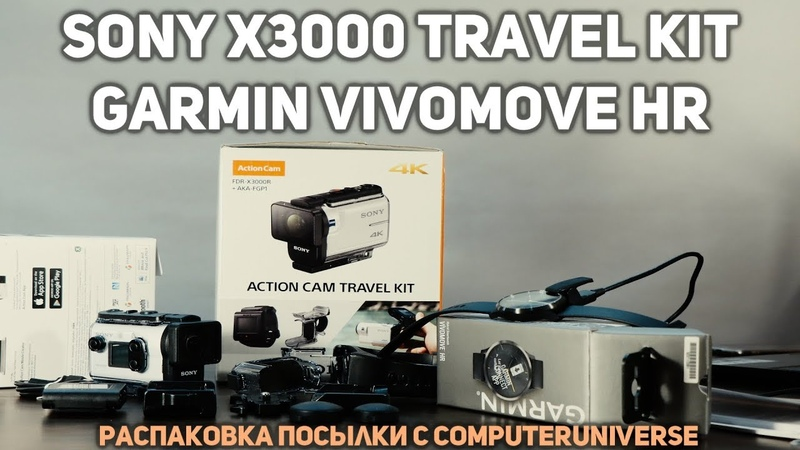 Камера Sony FDR-X3000R ► Часы Garmin VIVOMOVE HR ► Распаковка посылки с COMPUTERUNIVERSE.RU