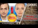 Мамы чемпионов ТРЕЙЛЕР Анонс 1 2 3 4 5 6 7 8 9 10 11 12 13 14 15 16 17 18 19 20 серии