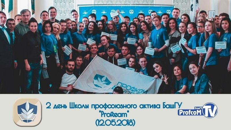 2 день Школы профсоюзного актива БашГУ Profteam 12 05 2018
