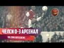 5 апреля 1997 года: Челси 0 - 3 Арсенал