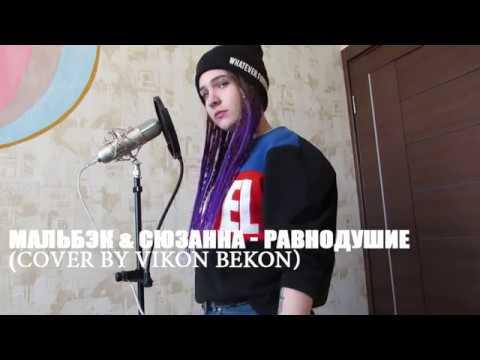 МАЛЬБЭК СЮЗАННА РАВНОДУШИЕ COVER BY ViKon BekoN