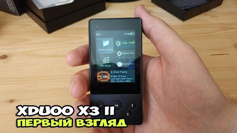 XDuoo X3 II - первый взгляд на аудиоплеер