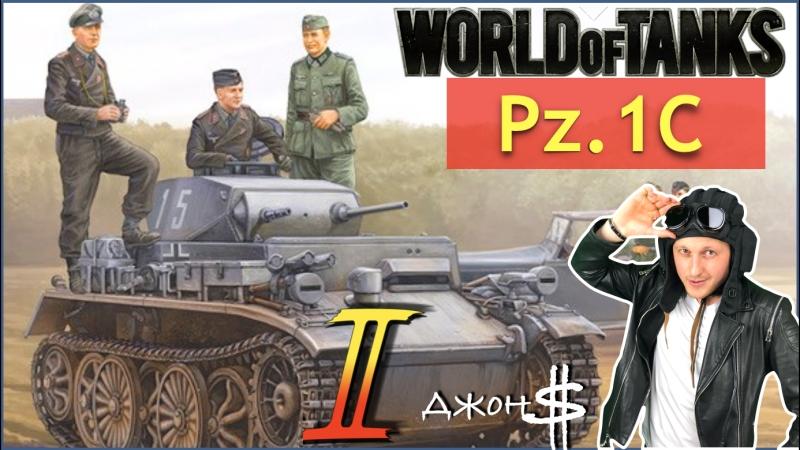World of Tanks Pz 1C тестим немца с Джон $