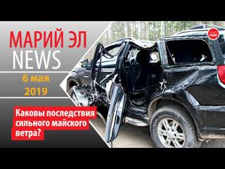 Михаил Винокуров: Марий Эл News #79(228) Каковы последствия сильного майского ветра  #МарийЭлNEWS