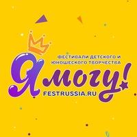 Логотип Я МОГУ! Международные фестивали-конкурсы