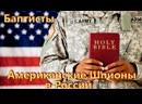¦ Баптисты ¦ Американские Шпионы в России ¦