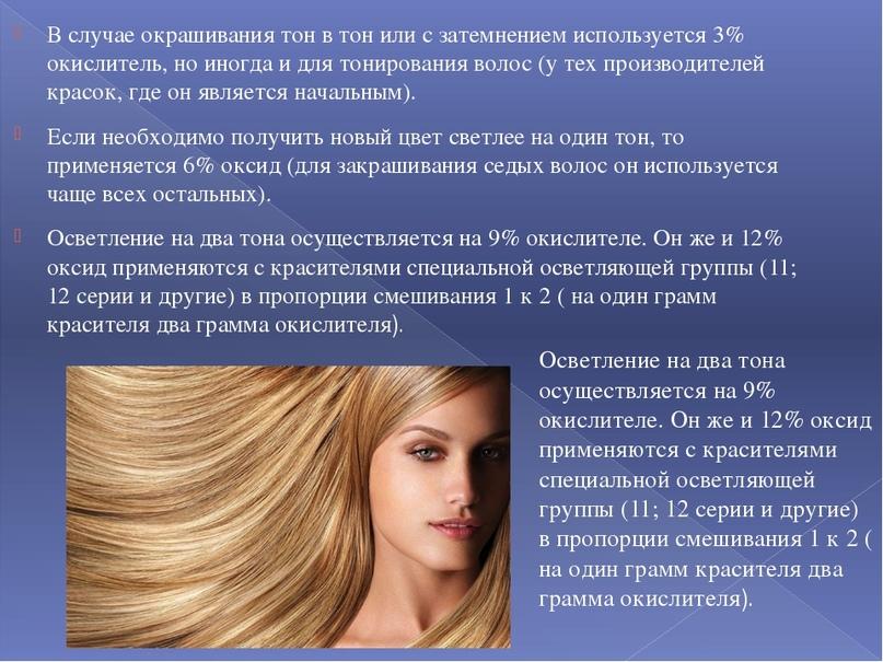 Почему смывается цвет окрашенных волос?, изображение №10