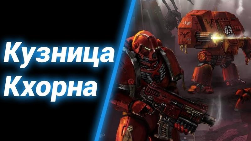 Ваховский Ластстенд ● WH40k Dawn of War 2 Retribution